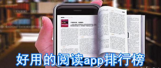 2020好用的阅读app排行榜