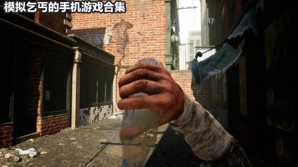 模拟乞丐的手机游戏合集