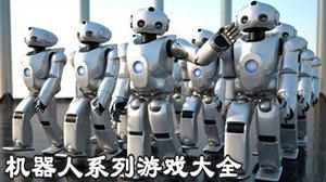 机器人系列游戏大全