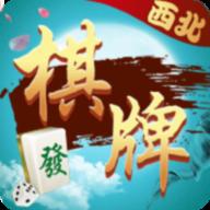 西北棋牌app