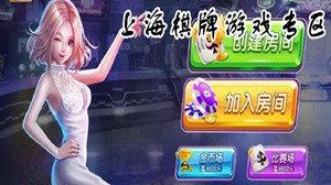 上海棋牌游戏合集