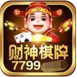 7799财神棋牌