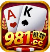 981cc棋牌游戏