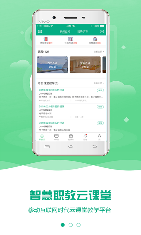 云課堂智慧職教app截圖