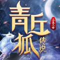 青丘狐傳說三生三世