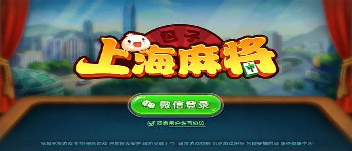 上海麻将游戏