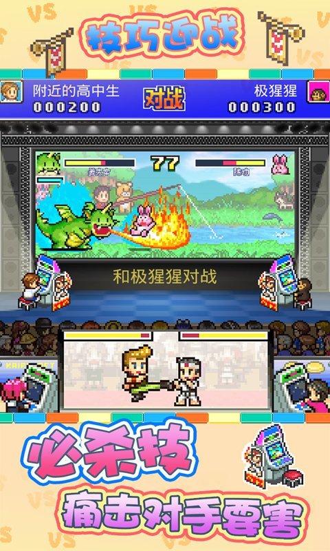 游戏厅物语汉化版