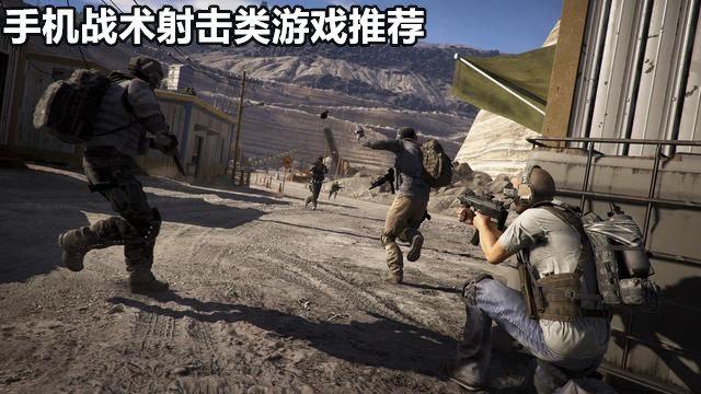 手机战术射击类游戏推荐