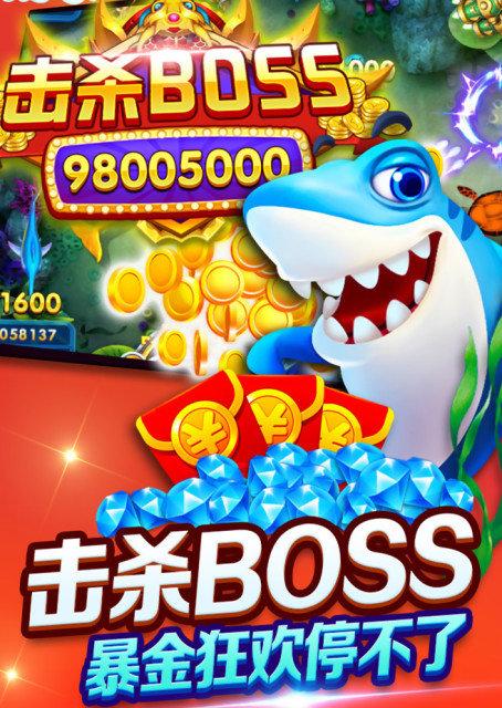 850捕鱼游戏