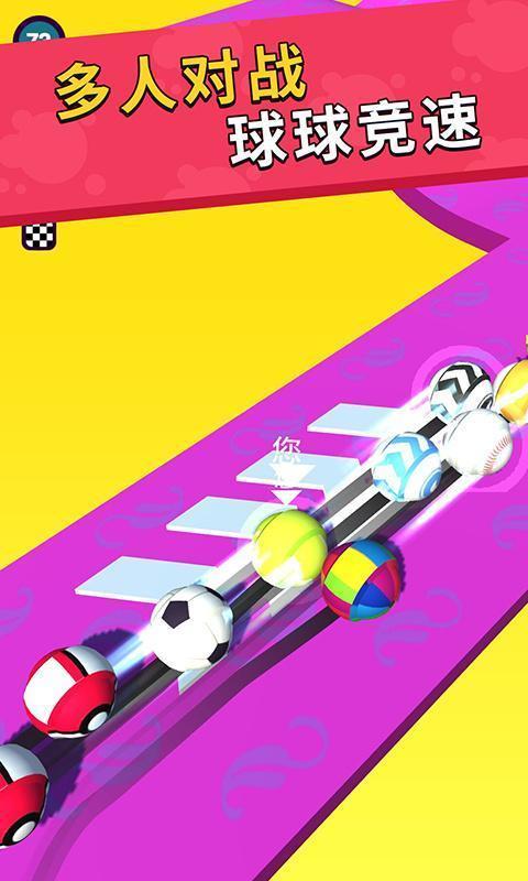 球球向前冲冲冲红包版游戏截图