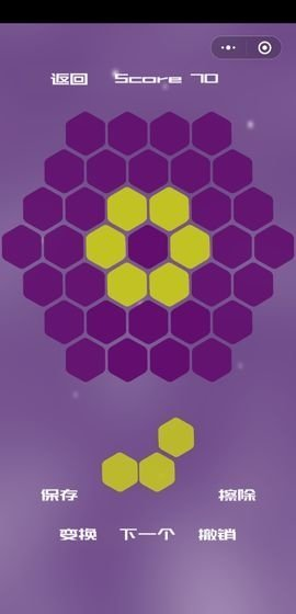 六角形消消
