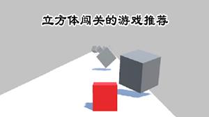 立方体闯关游戏合集
