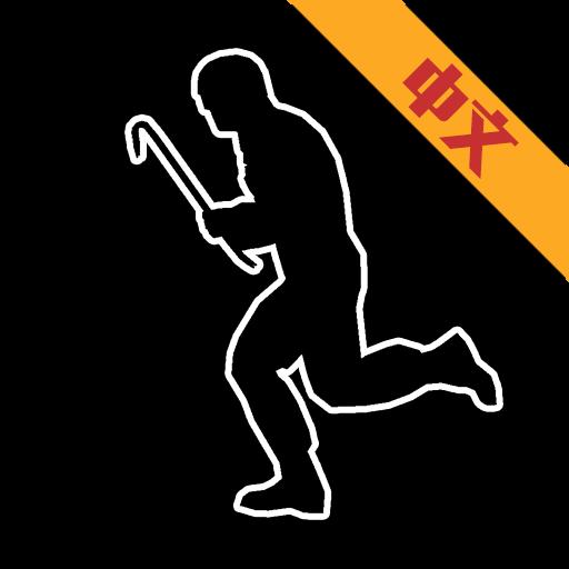 CS死亡奔跑模拟汉化版