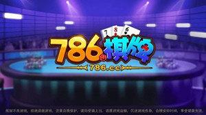 786棋牌全版本游戏合集