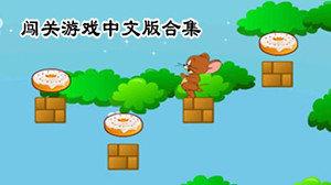 闯关游戏中文版大全