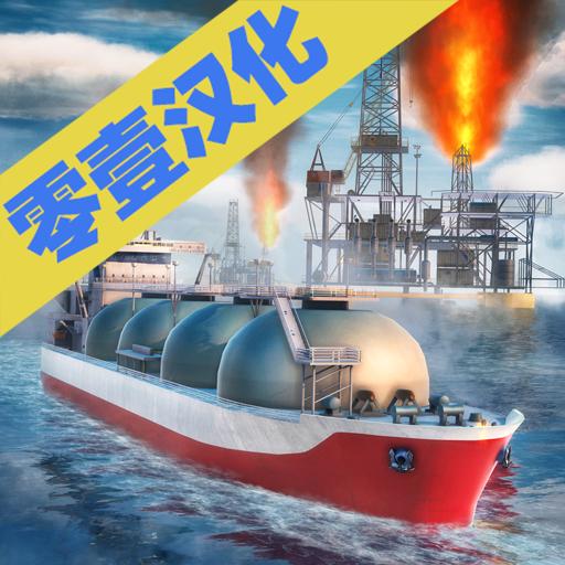 輪船模擬器2020漢化版
