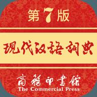 2020现代汉语词典