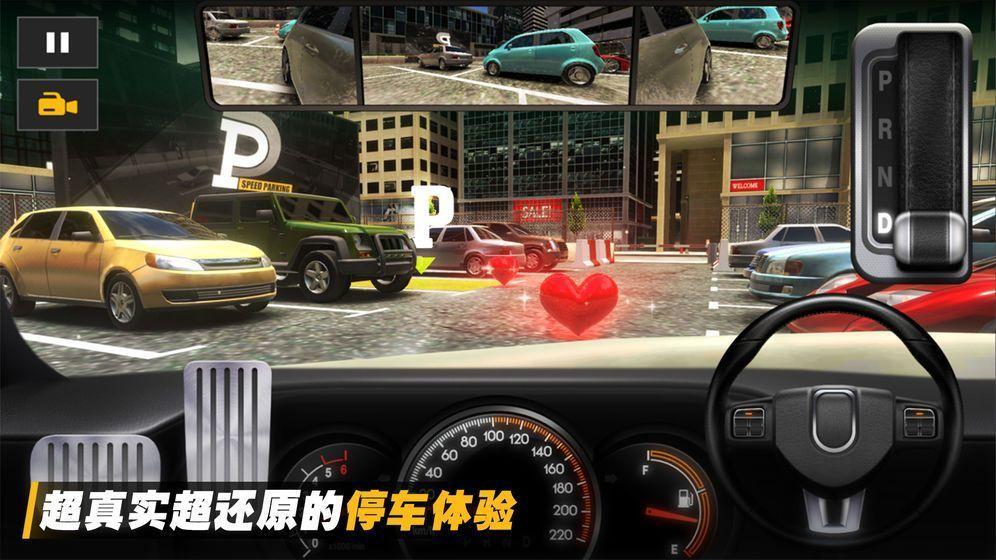 抖音停车场模拟器
