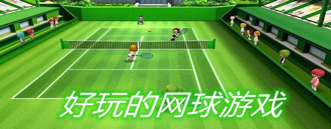 好玩的网球游戏