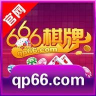 666棋牌游戏