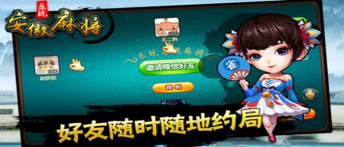 安徽麻将游戏