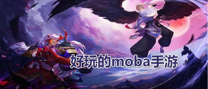 好玩的moba手游