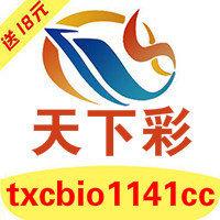 天下彩txcbio1141cc