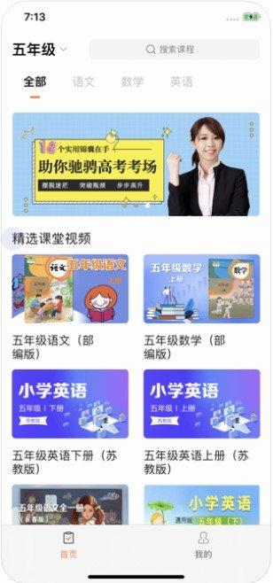 中小學精品課app截圖