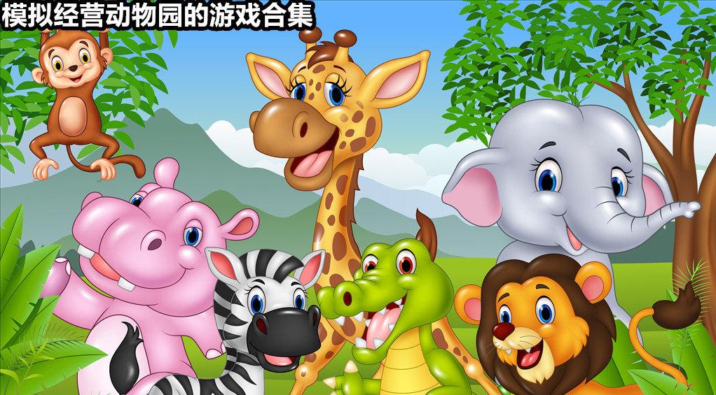 模拟经营动物园的游戏合集