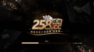 258棋牌系列游戏大全