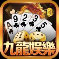 九龍娱乐app