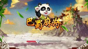 四川巴蜀麻将全版本游戏合集