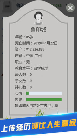 第二人生1.72.1破解版