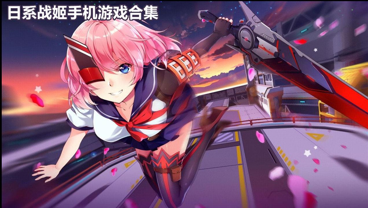 日系战姬手机游戏合集