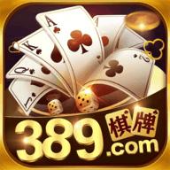 389棋牌娱乐