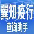 中国电信翼知疫行查询助手