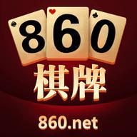 860棋牌app