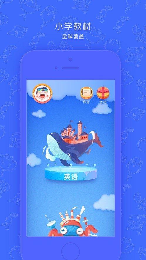新華同步學app截圖