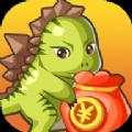 恐龙有钱无限加速版