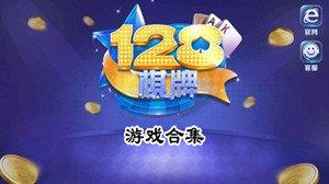 128棋牌游戏合集