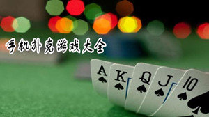 安卓扑克游戏大全