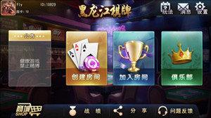黑龙江棋牌游戏合集