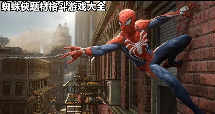 蜘蛛侠题材格斗游戏大全