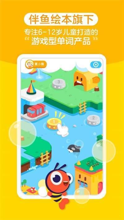 伴魚單詞app截圖