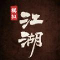 模拟江湖1.2.2破解版