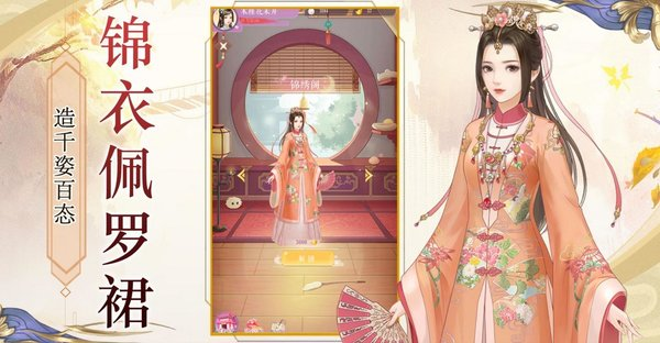 第一宫妃游戏截图