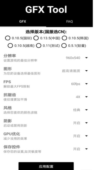gfx画质助手app截图