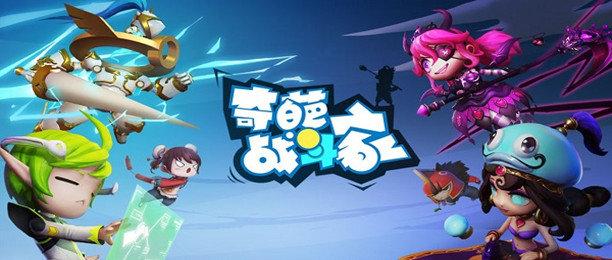 奇葩战斗家全版本游戏推荐