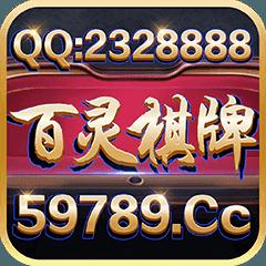 百灵棋牌游戏