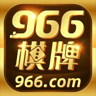966棋牌游戏